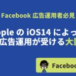 Facebook広告「AppleのiOS14が広告に及ぼしうる影響」について調べてみた