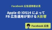 FB広告Apple