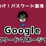 Googleパスワードマネージャーがパスワード管理ツールとして優秀!漏洩対策をしよう!