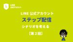 2LINE公式シナリオ