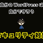 WordPressサイトの乗っ取りとサイト改ざんを防ごう
