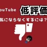 YouTubeの低評価に凹まないためにはどうしたらいいの?