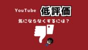 YouTube低評価