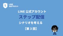 LINE公式ステップ配信3