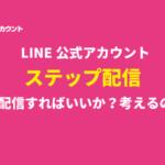 LINE公式アカウントのステップ配信のシナリオを考える!【第1回】