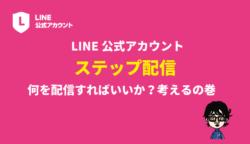 LINE公式シナリオ