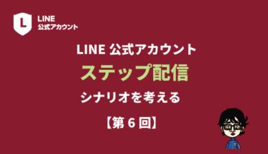 LINE公式ステップ配信