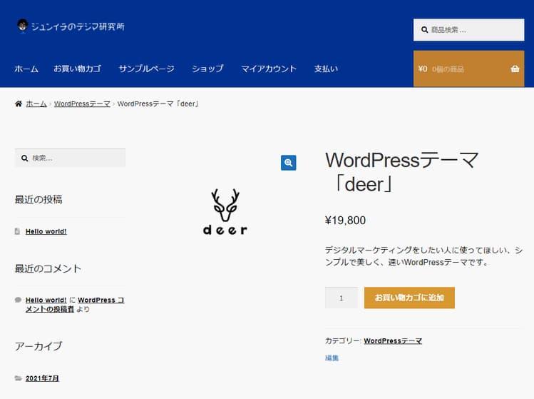 Woo commerce商品のページ