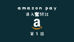 AmazonPay奮闘記1