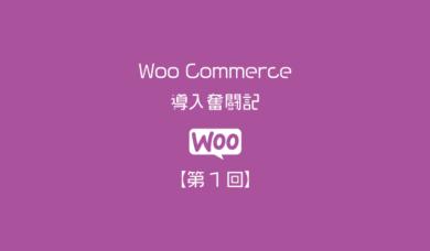 Woo-Commerceアイキャッチ1