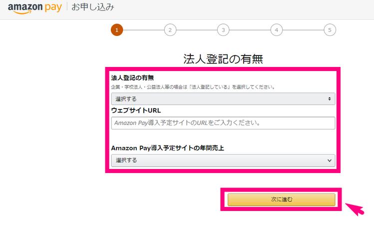 Amazon Pay登録方法