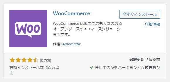 Woo Commerceプラグイン