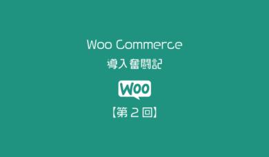 アイキャッチWoo-Commerce2