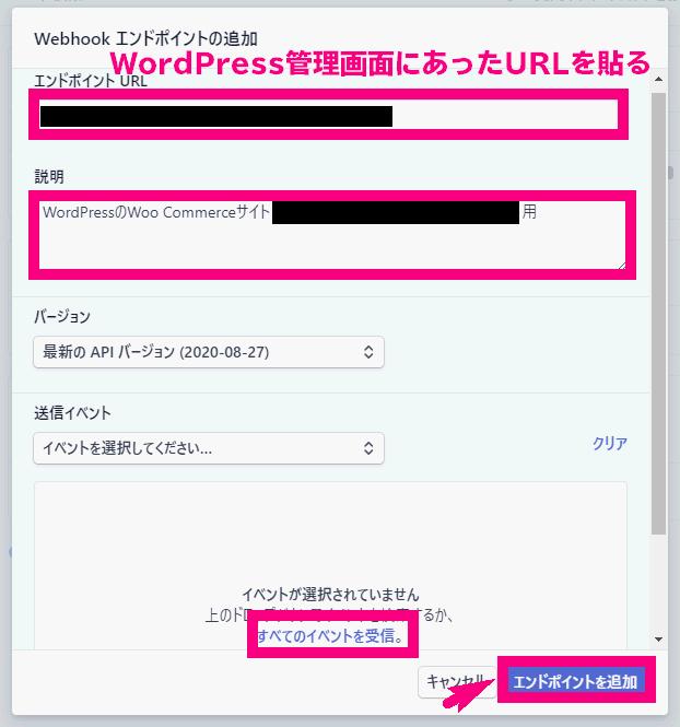 Woo Commerce支払い設定