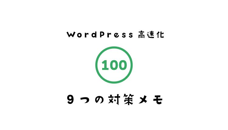 WordPress高速化